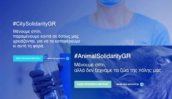 CitySolidarityGR, AnimalSolidarityGR