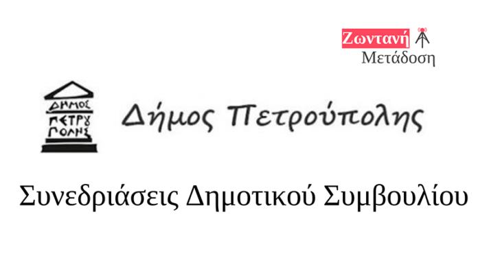 δημοτικό συμβούλιο Πετρούπολης