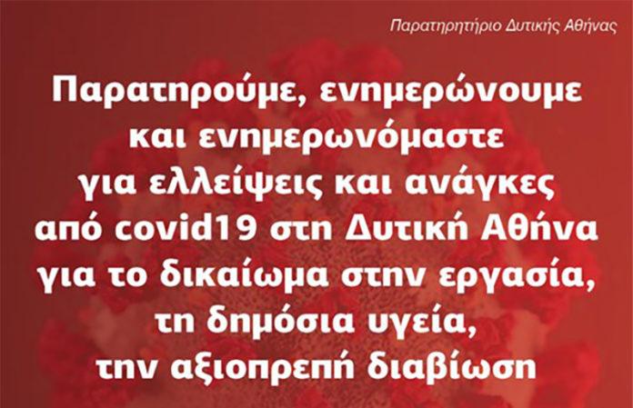 Παρατηρητήριο της Δυτικής Αθήνας