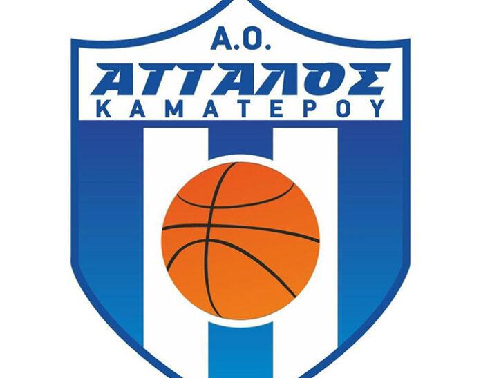 Α.Ο. ΑΤΤΑΛΟΣ ΚΑΜΑΤΕΡΟΥ