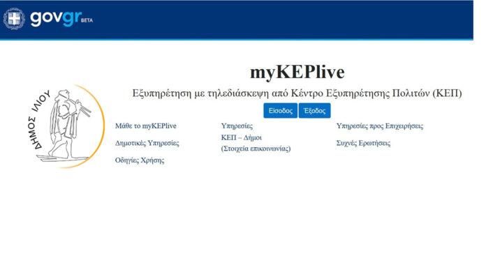 myKEPlive, ΚΕΠ Ιλίου