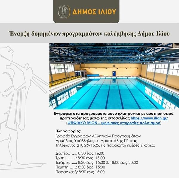 Κολυμβητήριο Δήμου Ιλίου