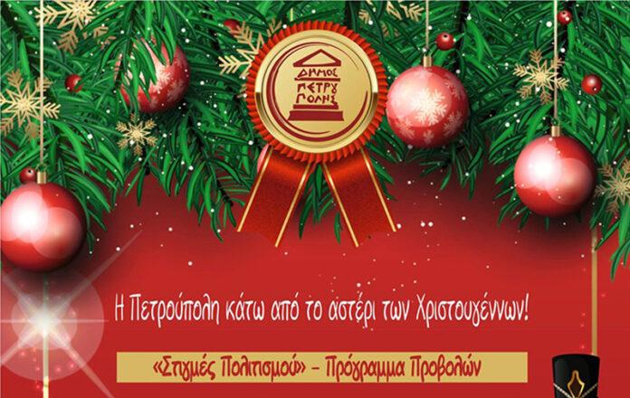 διαδικτυακές στιγμές τέχνης, μουσική, κάλαντα, αφήγηση παραμυθιών, Δήμος Πετρούπολης,