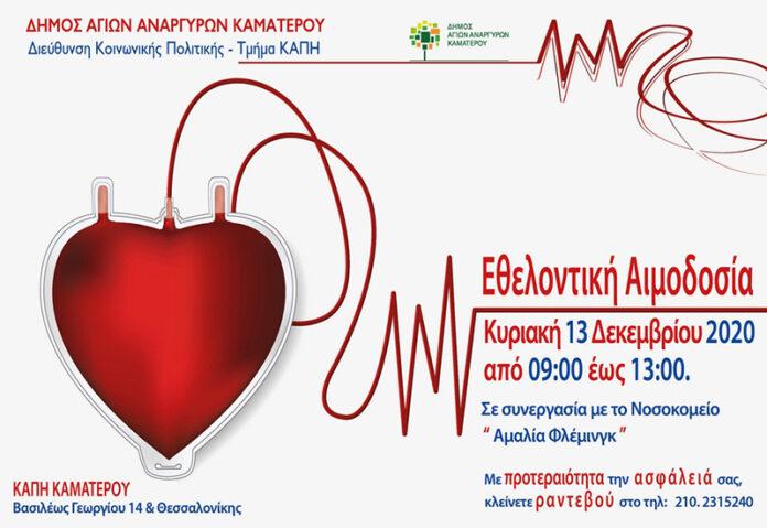 ΚΑΠΗ Καματερού, εθελοντική αιμοδοσία
