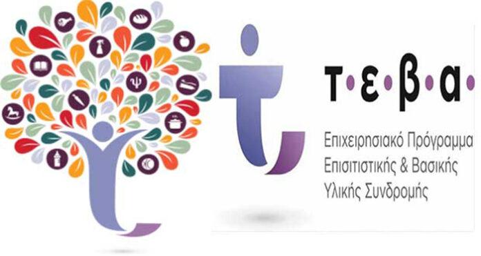 Διαδικτυακές δράσεις για τα παιδιά της Δυτικής Αττικής μέσω του ΤΕΒΑ