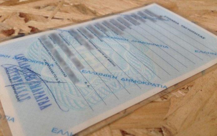 Ηλεκτρονικά οι πολίτες θα δηλώνουν την απώλεια της αστυνομικής ταυτότητας