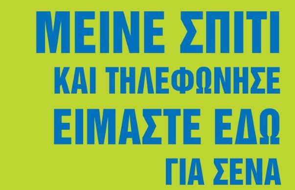 Δήμος Φυλής: