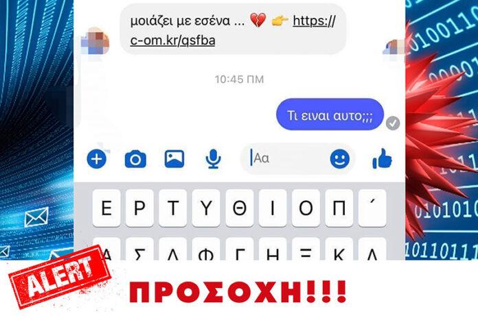 Ιδιαίτερη προσοχή θα πρέπει να δείξουν οι χρήστες του Messenger, καθώς τις τελευταίες ώρες κυκλοφορεί κακόβουλο λογισμικό που ζητά τα στοιχεία μας στο Facebook