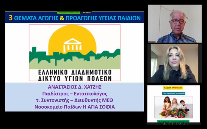 Με επιτυχία το διαδικτυακό σεμινάριο για τα ατυχήματα στα παιδιά από Δήμο Ιλίου και ΕΔΔΥΠΠΥ
