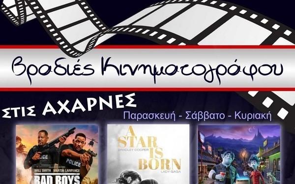 θερινός_κινηματογράφος_αχαρνές