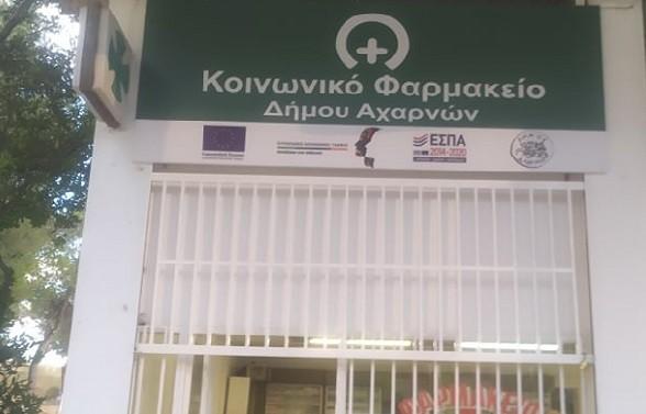 κοινωνικό φαρμακείο δήμου Αχαρνών