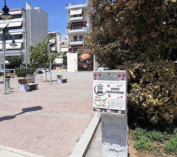 """Η ελληνική ευρεσιτεχνία """"ΝΟ ΚΑΚΑ"""" σε 16 σημεία του Δήμου Πετρούπολης. Σχετική περιβαλλοντική δράση στις 5 Ιουνίου"""