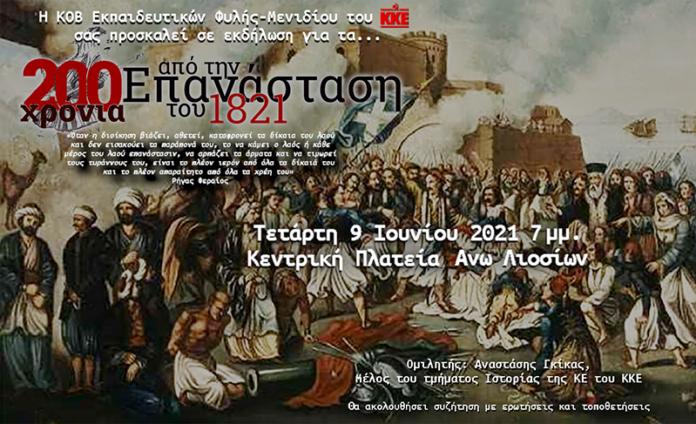 Eκδήλωση για τα 200 χρόνια από την Ελληνική Επανάσταση της Κ.Ο. Εκπαιδευτικών Φυλής - Μενιδίου του ΚΚΕ