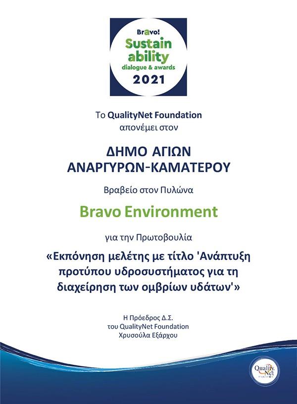Διπλή βράβευση για τον Δήμο Αγίων Αναργύρων-Καματερού στα Bravo Sustainability Awards