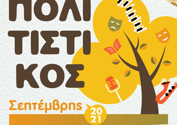Δήμος Ιλίου: Πολιτιστικός Σεπτέμβρης 2021 με πλούσιες εκδηλώσεις