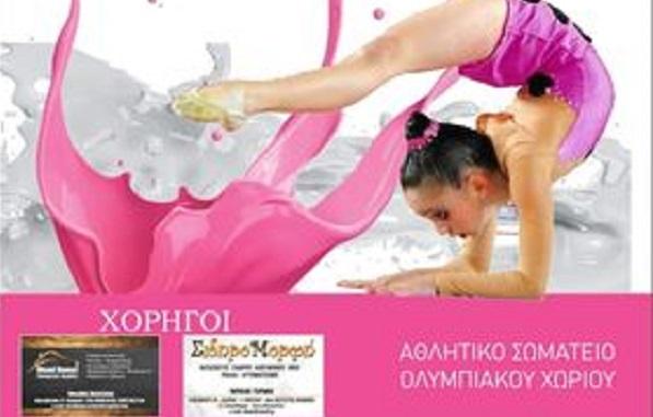 Αθλητικό σωματείο Ολυμπιακού Χωριού