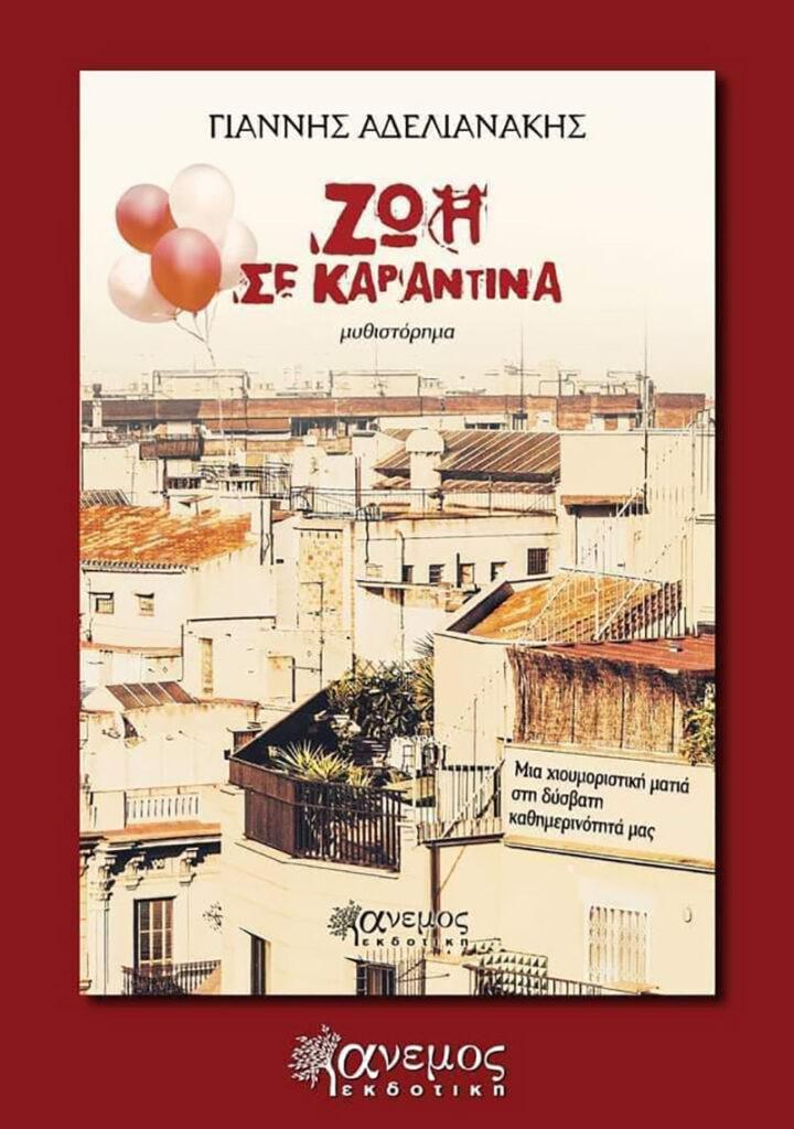 """Γιάννης Αδελιανάκης: Η μυθιστορηματική """"Ζωή σε καραντίνα"""" του 23χρονου συγγραφέα από τον Δήμο Φυλής"""