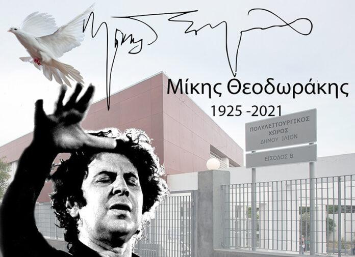 Δήμος Ιλίου: Αποχαιρετά με θλίψη τον κορυφαίο μουσικοσυνθέτη Μίκη Θεοδωράκη