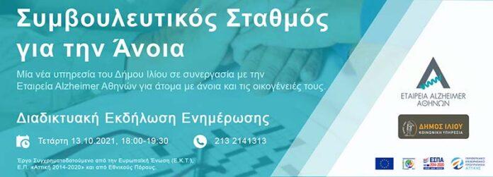 Διευρύνει τη λειτουργία του ο Συμβουλευτικός Σταθμός για την Άνοια στον Δήμο Ιλίου. Πώς θα μάθετε πληροφορίες